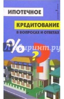 Ипотечное кредитование в вопросах и ответах - Андрей Багаев