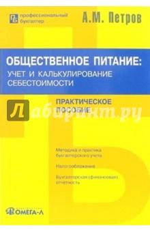 Общественное питание: учет и калькулирование себестоимости - Александр Петров