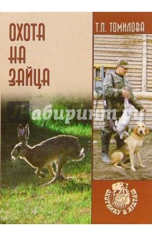 Охота на зайца - Татьяна Томилова