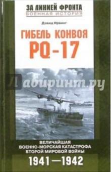 Гибель конвоя PQ-17. Величайшая военная катастрофа Второй мировой войны - Дэвид Ирвинг