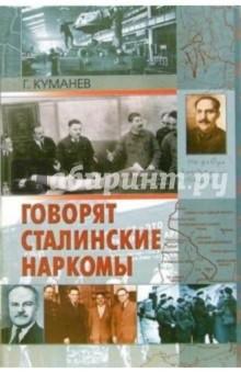 Говорят сталинские наркомы - Георгий Куманев