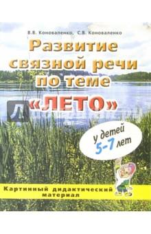 Купить Коноваленко, Коноваленко: Развитие связной речи по теме Лето у детей 5-7 лет. Картинный дидактический материал
