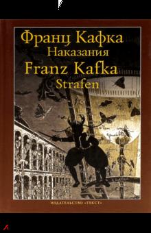 Франц Кафка - Наказания: Рассказы