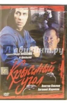 Крысиный угол (DVD) - Андрей Андронников