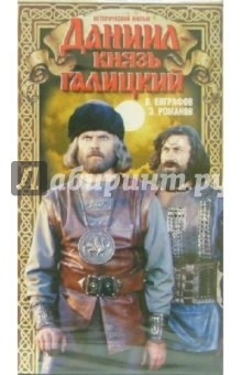 Даниил - князь Галицкий (VHS)