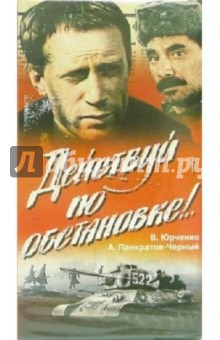 Действуй по обстановке!.. (VHS) - Ирина Горобец