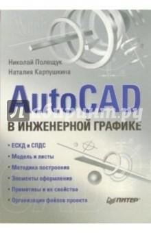 AutoCAD в инженерной графике