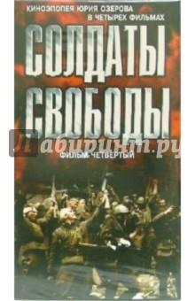 Солдаты свободы: Фильм четвертый (VHS) - Юрий Озеров