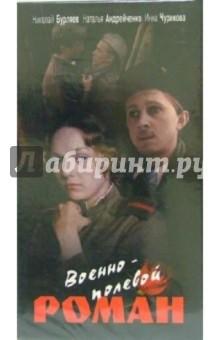 Военно-полевой роман (VHS) - Петр Тодоровский