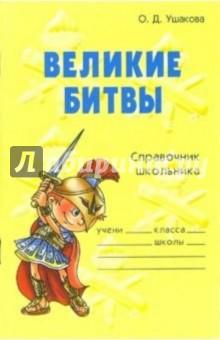 Великие битвы: Справочник школьника - Ольга Ушакова