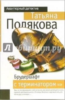 Брудершафт с терминатором: Повесть - Татьяна Полякова