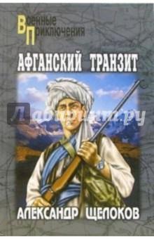 Афганский транзит: Повести - Александр Щелоков