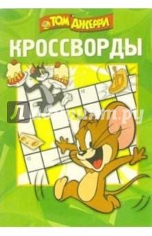 Кроссворды №4-06 (Том и Джерри)