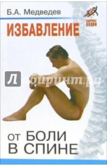 Избавление от боли в спине - Борис Медведев
