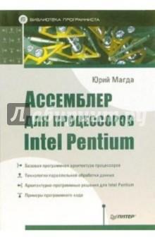 Ассемблер для процессоров Intel Pentium - Юрий Магда