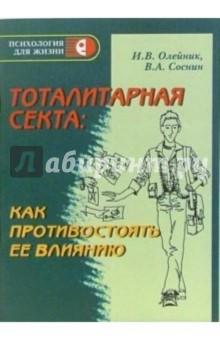 Тоталитарная секта: как противостоять ее влиянию - Олейник, Соснин