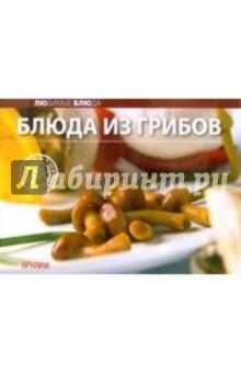 Любимые блюда: Блюда из грибов