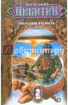 Последняя крепость: Фантастический роман - Юрий Никитин