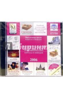 Репетитор по информатике Кирилла и Мефодия 2006 (CD)