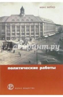 Политические работы (1895-1919) - Макс Вебер