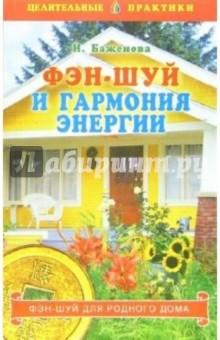 Фэн-Шуй и гармония энергии - И.Б. Баженова