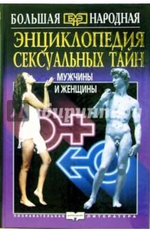 Секс энциклопедия для женщин