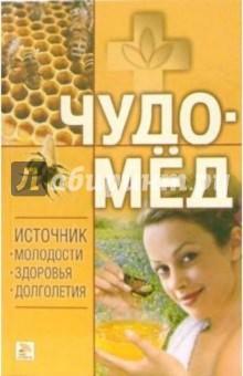 Чудо-мед. Источник молодости, здоровья и долголетия