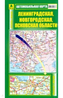 Автомобильная карта Ленинградская, Новгородская, Псковская области