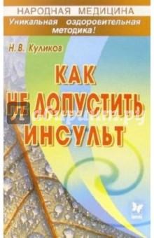Как не допустить инсульт - Николай Куликов