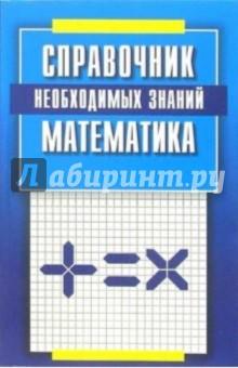 Математика. Справочник необходимых знаний
