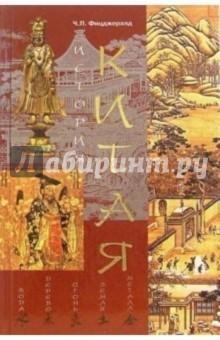 История Китая - Чарлз Фицджералд