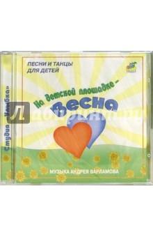 На детской площадке - Весна (CD)