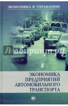Экономика предприятий автомобильного транспорта: Учебное пособие - Борис Сербиновский