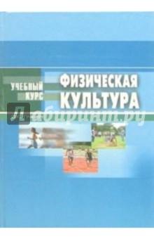 Физическая культура: Учебное пособие - Олег Грачев