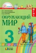 Поглазова, Ворожейкина, Шилин: Окружающий мир. 3 класс. Учебник. Часть 2. ФГОС