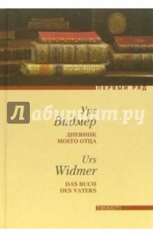 Дневник моего отца - Урс Видмер