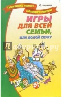 Игры для всей семьи, или долой скуку - Юлия Антонова