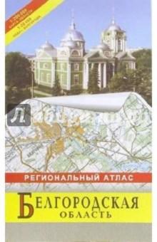 Атлас региональный: Белгородская область