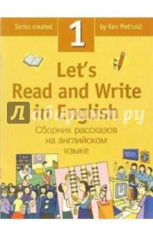 Let's Read and Write in English. Beginner. Book 1 (Сборник рассказов на английском языке. Книга 1)