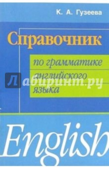 Справочник по грамматике английского языка - Ксения Гузеева