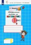 Генриетта Микулина - Контрольные работы по математике. 1 класс. ФГОС обложка книги