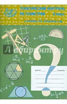 Тематический контроль по геометрии. 9 класс (к учебнику Л.С. Атанасяна и др.) - Мельникова, Лепихова