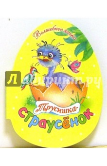 Трусишка-страусенок - Наталья Мигунова
