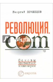 Революция.com. Основы протестной инженерии - Георгий Почепцов