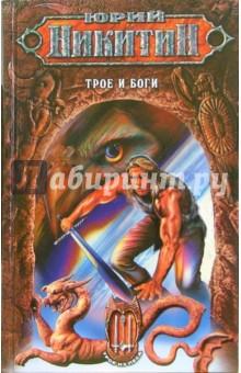 Трое и боги: Фантастический роман - Юрий Никитин