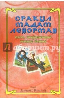 Оракул мадам Ленорман - Виталий Зайченко