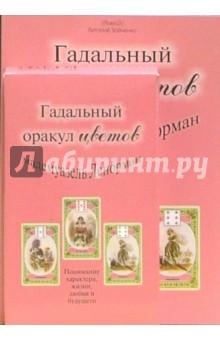 Оракул цветов мадемуазель Ленорман (книга+карты) - Виталий Зайченко
