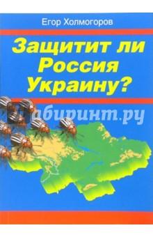 Защитит ли Россия Украину? - Егор Холмогоров