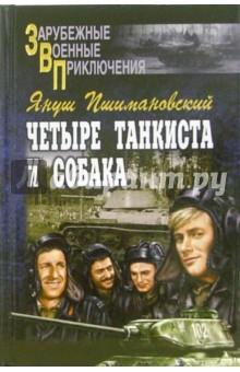 Резултат с изображение за четыре танкиста и собака книга