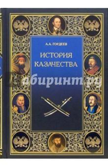 История казачества андрей гордеев